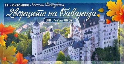Слика на Дворците 3НП на Баварија 11 ОКТОМВРИ
