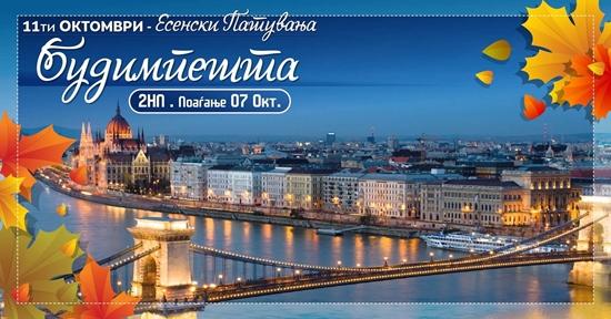 Слика на Будимпешта 2НП 11ти  и 23ти ОКТОМВРИ