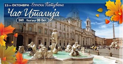 Слика на ЧАО Италија 3НП 11ти и 23ти ОКТОМВРИ