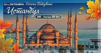 Слика на Истанбул од 1001 ноќ 3НП 11ти и 23ти ОКТОМВРИ