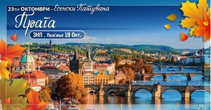Слика на Прага 3НП  11ти и 23ти ОКТОМВРИ