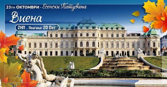 Слика на Виена 2НП 11ти и 23ти  ОКТОМВРИ
