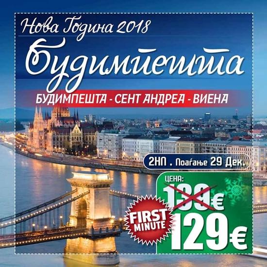 Слика на Будимпешта 2НП - Нова Година