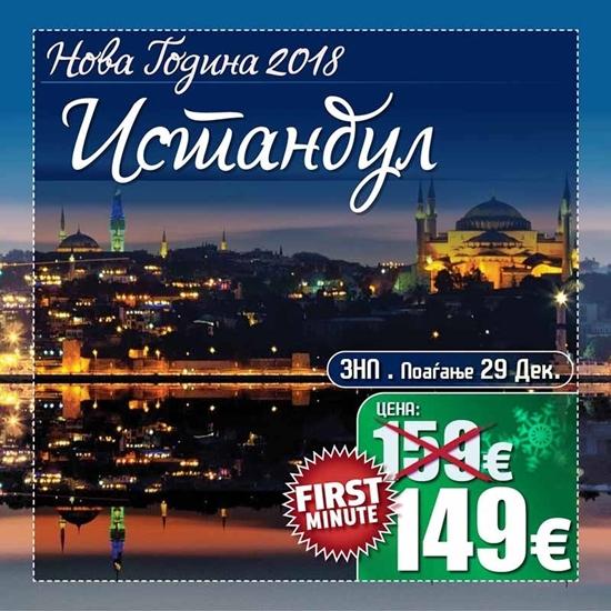 Слика на Истанбул 3НП -Нова Година