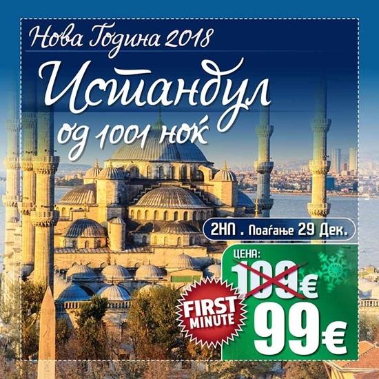 Слика на Истанбул 2НП - Нова Година