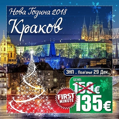 Слика на Краков