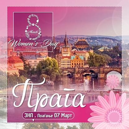 Слика на Прага 3НП -8ми Март