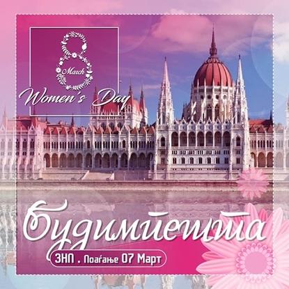 Слика на Будимпешта 3НП - 8-ми Март