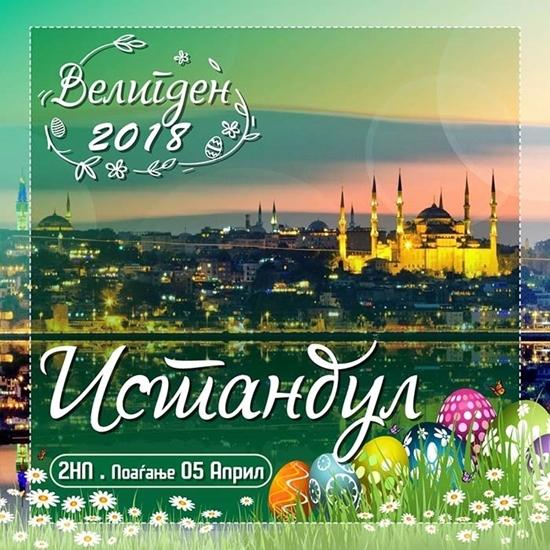 Слика на Истанбул 2НП - Велигден