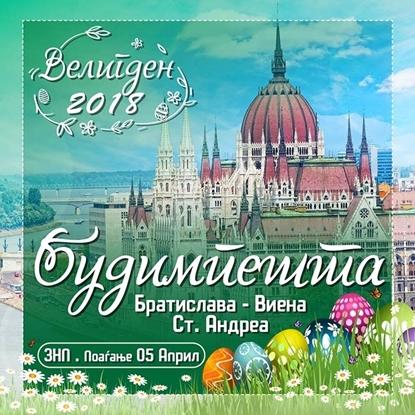 Слика на Будимпешта 3НП - Велигден