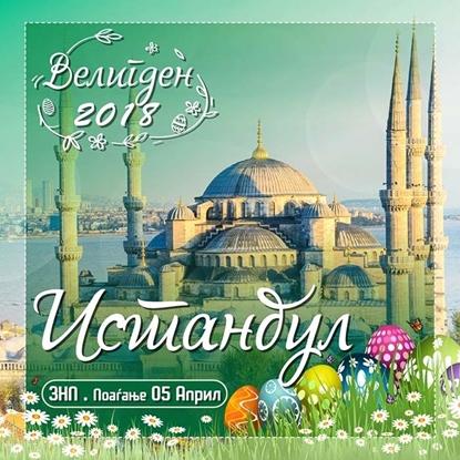 Слика на Истанбул 3НП - Велигден