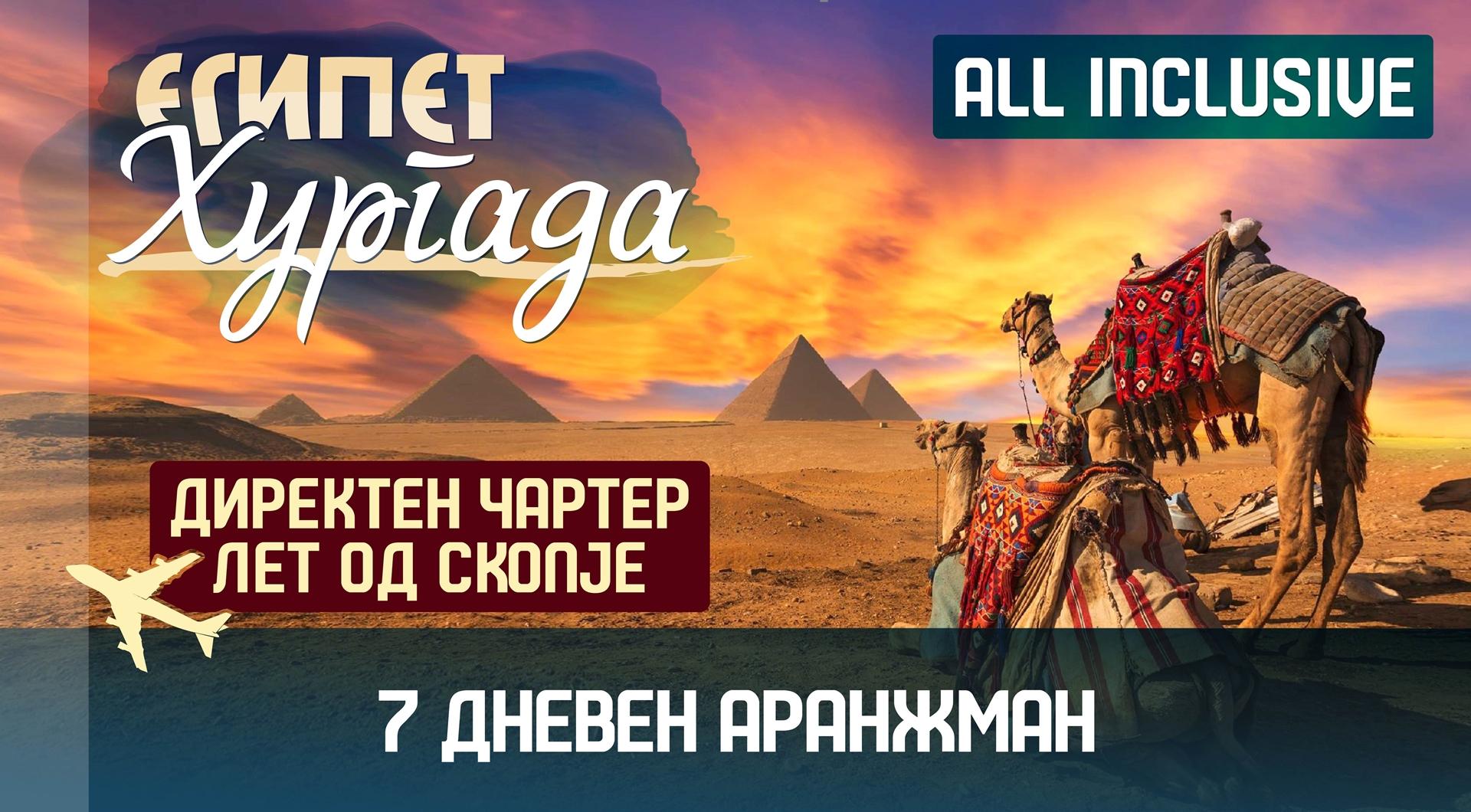Египет 7 дена
