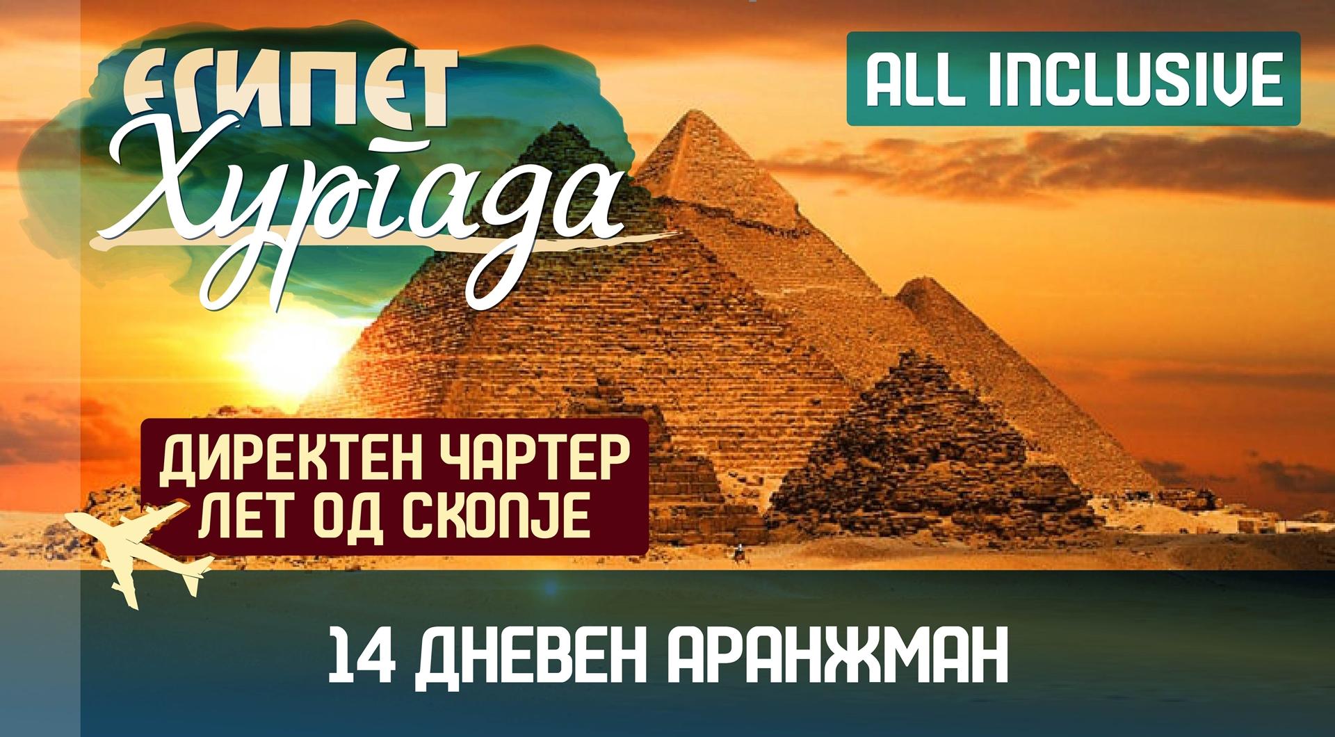Египет 14 дена