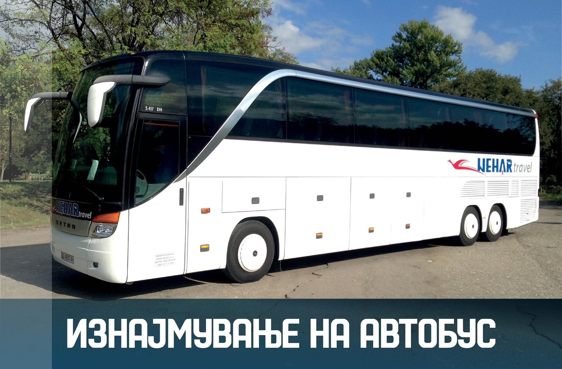 Нехар изнајмување на автобус