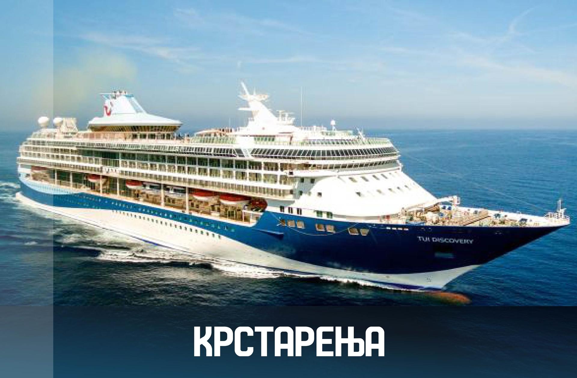 Нехар крстарења