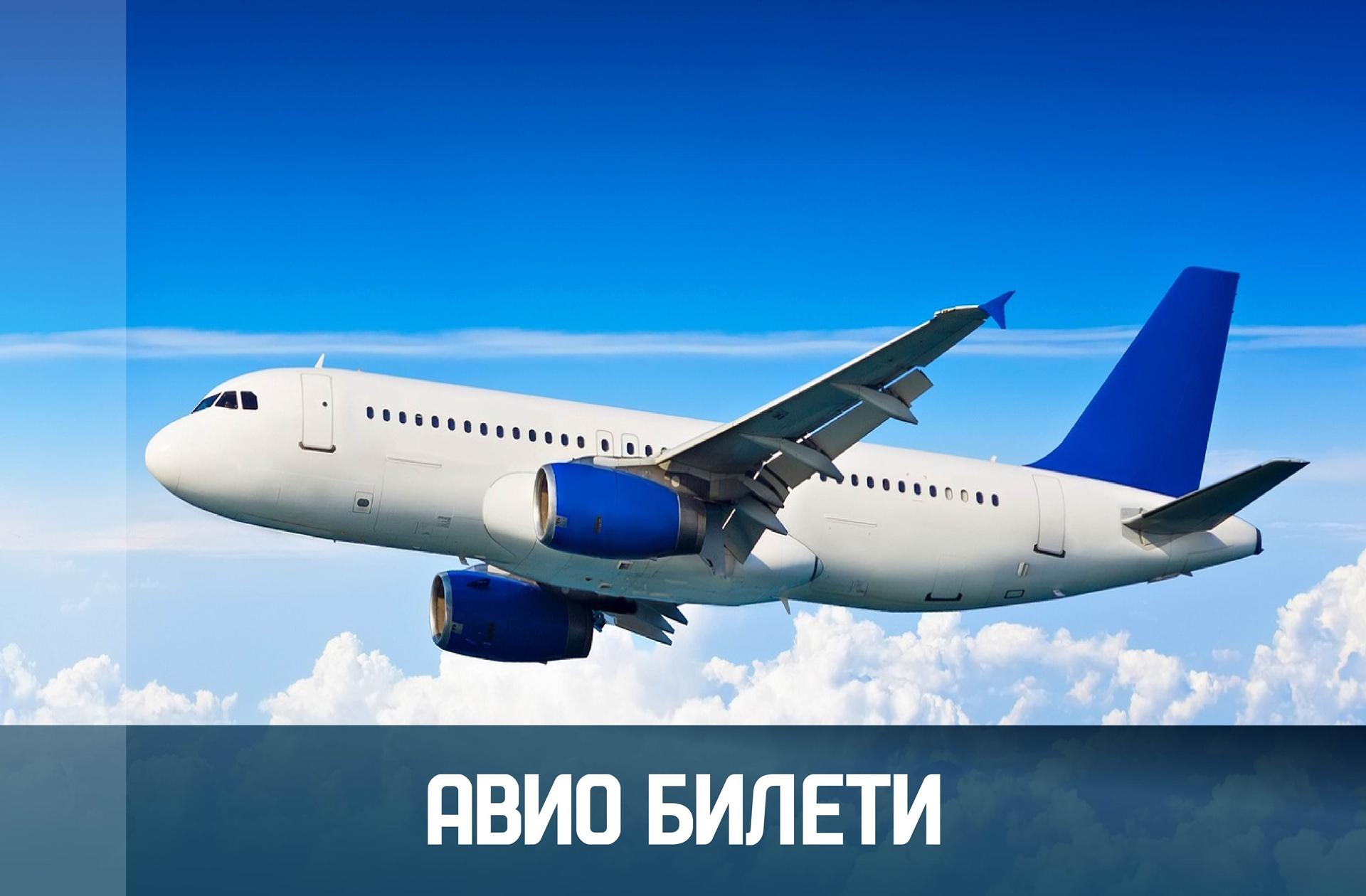 Нехар авио билети
