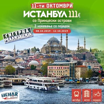 Слика на Истанбул со Принцески острови 3НП