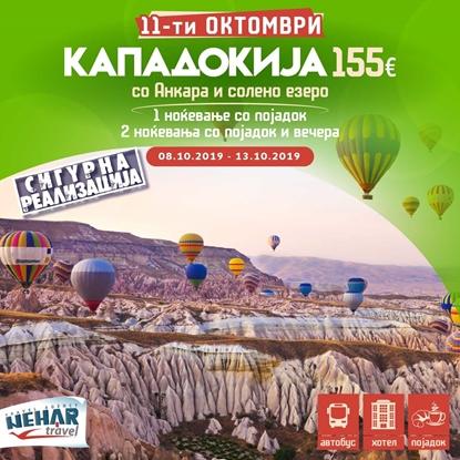 Слика на Кападокија со Анкара и солено езеро  3ХБ