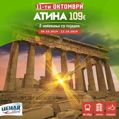 Слика на Атина 2НП