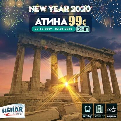Слика на Атина 2НП - Нова Година