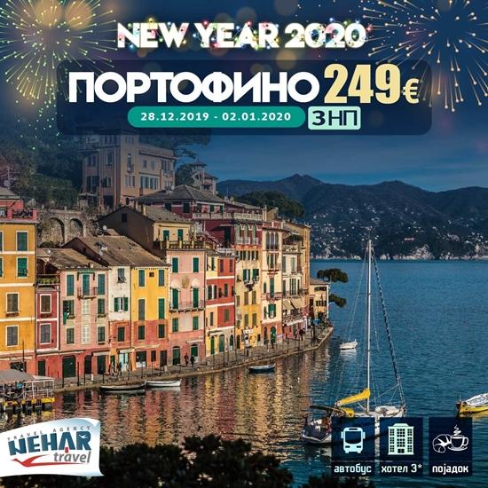 Слика на Портофино 3НП-  Нова Година