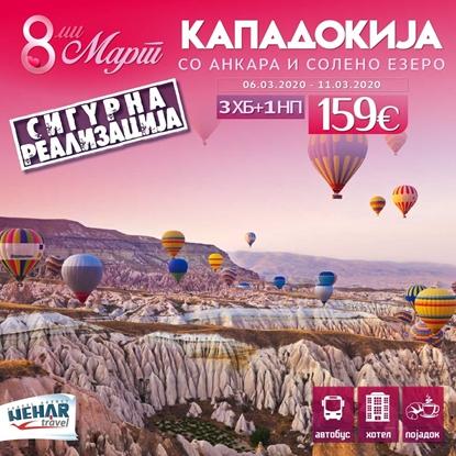 Слика на Кападокија со Анкара и солено езеро 3ПП + 1НП-8 ми Март