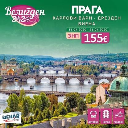Слика на Прага 3НП (Карлови Вари - Дрезден - Виена) - Велигден