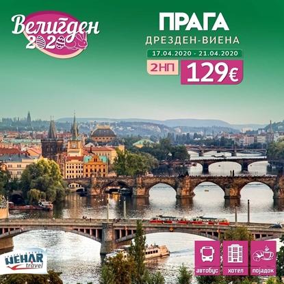 Слика на Прага 2НП (Дрезден - Виена) - Велигден