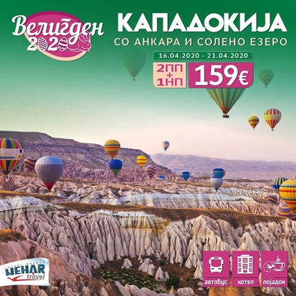 Слика на Кападокија со Анкара и солено езеро 2ПП + 1НП Велигден